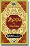 شیخ الاسلام ڈاکٹر محمد طاہرالقادری صلوات-سؤر-القرآن-علی-سید-ولد-عدنان