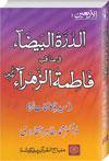 شیخ الاسلام ڈاکٹر محمد طاہرالقادری الدرۃ-البیضاء-فی-مناقب-فاطمۃ-الزہراء-سلام-اﷲ-علیہا
