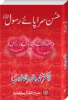شیخ الاسلام ڈاکٹر محمد طاہرالقادری حسن-سراپائے-رسول-صلی-اللہ-علیہ-وآلہ-وسلم
