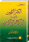 Shaykh-ul-Islam Dr Muhammad Tahir-ul-Qadri Virtues of the Remembrance of Allah and Rememberers The Hadith