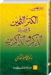 شیخ الاسلام ڈاکٹر محمد طاہرالقادری الکنزالثمین-فی-فضیلۃ-الذکر-و-الذاکرین