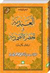 شیخ الاسلام ڈاکٹر محمد طاہرالقادری العبديۃ-فِي-الحضرۃِ-الصمديۃ