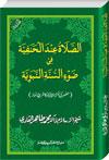 شیخ الاسلام ڈاکٹر محمد طاہرالقادری الصلاۃ-عند-الحنفيۃ-في-ضوء-السنۃ-النبويۃ