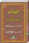 شیخ الاسلام ڈاکٹر محمد طاہرالقادری البينات-في-المناقب-و-الکرامات