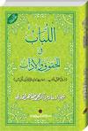 شیخ الاسلام ڈاکٹر محمد طاہرالقادری اللباب-فِي-الحقوق-و-الآدابِ