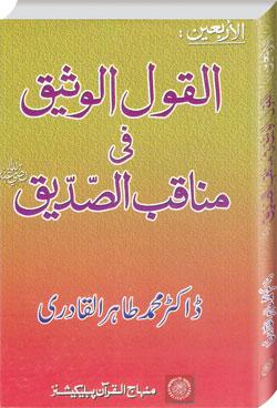 Merits and Virtues of Sayyiduna Abu Bakr (R.A.)