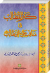 Shaykh-ul-Islam Dr Muhammad Tahir-ul-Qadri Merits and Virtues of Sayyiduna 'Ali (R.A.) The Hadith