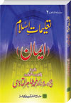 Shaykh-ul-Islam Dr Muhammad Tahir-ul-Qadri Islamic Teachings Series (2): Faith (Iman) Islamic Teachings Series