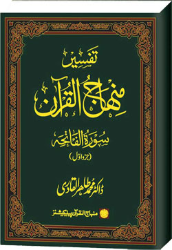 Shaykh-ul-Islam Dr Muhammad Tahir-ul-Qadri Exegesis of the Holy Quran (Sura al-Fatiha; Part-I) The Quran and the Quranic Sciences