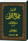 Exegesis of the Holy Quran (Sura al-Fatiha; Part-I)