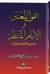 Shaykh-ul-Islam Dr Muhammad Tahir-ul-Qadri Authentic Saying about the Awaited Imam: Mahdi (A.S.) The Hadith