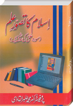Shaykh-ul-Islam Dr Muhammad Tahir-ul-Qadri The Islamic Concept of Knowledge Ideologies