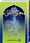 Falsfa e M`raj un Nabi (SAW)