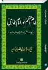 Imam A'zam awr Imam Bukhari (Nisbat wa Ta'alluq awr Wujuhat-e-Adma-e-Riwayat)
