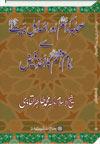 Sahaba awr Ahl-e-Bait sy Imam-e-Aazam ka Akhz-e-Faiz