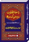 شیخ الاسلام ڈاکٹر محمد طاہرالقادری راحۃ-القلوب-فی-مدح-النبی-المحبوب