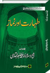 Shaykh-ul-Islam Dr Muhammad Tahir-ul-Qadri Islamic Teachings Series (5): Cleanliness and Prayer Islamic Teachings Series