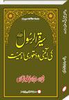 شیخ الاسلام ڈاکٹر محمد طاہرالقادری سیرۃ-الرسول-کی-آئینی-و-دستوری-اہمیت