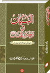 Shaykh-ul-Islam Dr Muhammad Tahir-ul-Qadri Collection of Prophetic Traditions on Divine Mercy The Hadith