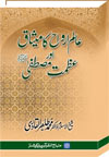 Shaykh-ul-Islam Dr Muhammad Tahir-ul-Qadri The Covenant of the Realm of Spirits and the Majesty of Allah's Beloved Messenger (PBUH) The Prophet's life Conduct and Virtues