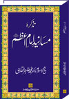 Shaykh-ul-Islam Dr Muhammad Tahir-ul-Qadri An Account of Imam A'zam's Hadith Collections (Masanid) Celebrities and Luminaries