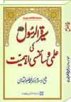 شیخ الاسلام ڈاکٹر محمد طاہرالقادری سیرۃ-الرسول-کی-علمی-و-سائنسی-اہمیت