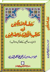 Shaykh-ul-Islam Dr Muhammad Tahir-ul-Qadri Merits and Virtues of Saints and the Pious The Hadith