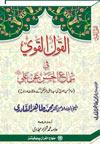 شیخ الاسلام ڈاکٹر محمد طاہرالقادری القول-القوي-في-سماع-الحسن-عن-علي-رضی-اللہ-عنہ-اردو
