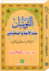 Shaykh-ul-Islam Dr Muhammad Tahir-ul-Qadri Intermediation: in the Eyes of Jurists and Hadith-Scholars Science of Beliefs (Bases and Branches)