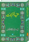 شیخ الاسلام ڈاکٹر محمد طاہرالقادری عقیدہ-ختم-نبوت