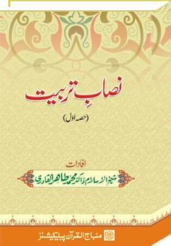Shaykh-ul-Islam Dr Muhammad Tahir-ul-Qadri The Curricula of Training (part-I) Jurisprudence