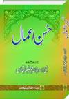 شیخ الاسلام ڈاکٹر محمد طاہرالقادری حسن-اعمال