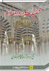 شیخ الاسلام ڈاکٹر محمد طاہرالقادری فضیلت-درود-و-سلام