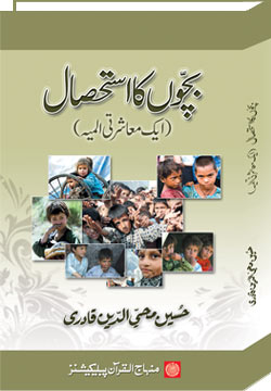 Shaykh-ul-Islam Dr Muhammad Tahir-ul-Qadri Human Rights (Child Abandonment (A Social Tragedy)) Dr Hussain Mohi-ud-Din
