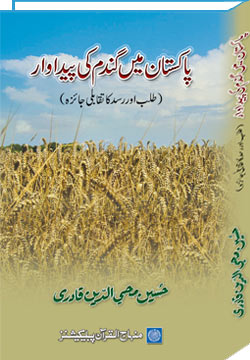 Shaykh-ul-Islam Dr Muhammad Tahir-ul-Qadri Economics of Agriculture - Wheat (Wheat Production in Pakistan (Comparative Study of Demand & Supply)) Dr Hussain Mohi-ud-Din