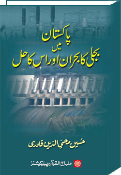 Shaykh-ul-Islam Dr Muhammad Tahir-ul-Qadri Economics of Natural Resources - Power (Power Crisis in Pakistan & the Way Out) Dr Hussain Mohi-ud-Din