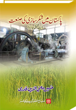 Shaykh-ul-Islam Dr Muhammad Tahir-ul-Qadri Economics of Agriculture - Sugar (Sugar Industry in Pakistan (A Research Study)) Dr Hussain Mohi-ud-Din