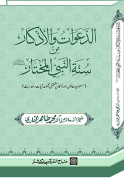 Shaykh-ul-Islam Dr Muhammad Tahir-ul-Qadri A Collection of the Prophet's Supplications and Litanies Religious Litanies and Devotions (Awrad and Wazaif