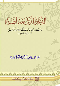 Shaykh-ul-Islam Dr Muhammad Tahir-ul-Qadri Supplication and Remembrance after Ritual Prayer Al-Hadith: Aqaid-o-Ibadat