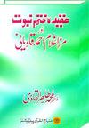 شیخ الاسلام ڈاکٹر محمد طاہرالقادری عقیدہ-ختم-نبوت-اور-مرزا-غلام-احمد-قادیانی