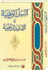 As-Subul al-Wahabiyya fi al-Asanid adh-Dhahabiyya