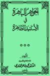 Al-Jawahir al-Bahira fi al-Asanid at-Tahira