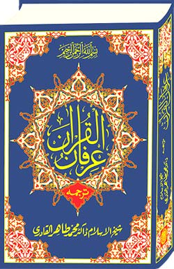 Shaykh-ul-Islam Dr Muhammad Tahir-ul-Qadri Irfan-ul-Quran (Urdu Translation of the Holy Quran) The Quran and the Quranic Sciences
