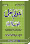 Shaykh-ul-Islam Dr Muhammad Tahir-ul-Qadri Arba'in Series: Intermediation of the Prophet (PBUH) The Hadith