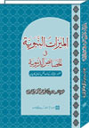 Shaykh-ul-Islam Dr Muhammad Tahir-ul-Qadri The Prophetic Distinction in the Worldly Attributes The Hadith