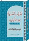 شیخ الاسلام ڈاکٹر محمد طاہرالقادری المیزات-النبویہ-فی-الخصائص-الدنیویہ