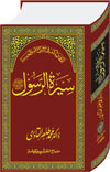 Sirat ar-Rasul (Vol 10)