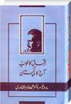 شیخ الاسلام ڈاکٹر محمد طاہرالقادری اقبال-کا-خواب-اور-آج-کا-پاکستان