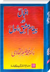 Shaykh-ul-Islam Dr Muhammad Tahir-ul-Qadri Iqbal and the message of the Prophet's love Celebrities and Luminaries