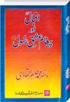 شیخ الاسلام ڈاکٹر محمد طاہرالقادری اقبال-اور-پیغام-عشق-رسول-صلی-اللہ-علیہ-وآلہ-وسلم